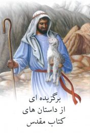 25 Favourite Bible Stories