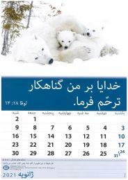 Words of Life 2021 (TBS) - Farsi