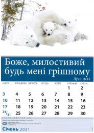 Words Of Life Calendar 2021 (TBS) - Ukrainian