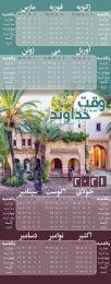 Bookmark Calendar 2021 (Farsi)