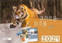 The Fascination of Creation Calendar 2021
