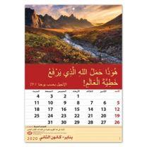 Words of Life 2020 (TBS) Arabic