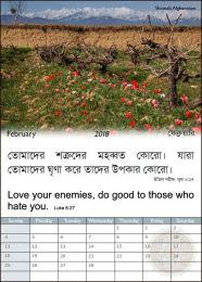 Word of Life 2019  (Bengali)