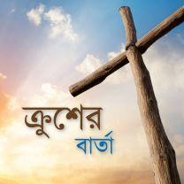 The Message of the Cross, Bengali