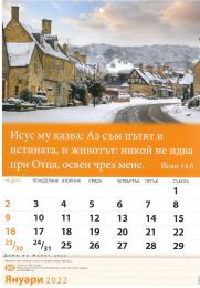 Words of Life Calendar 2022 (TBS)