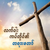 The Message of the Cross, Burmese
