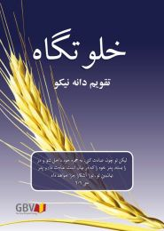 The Good Seed - Perpetual - Book (Farsi)