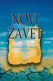 New Testament (Serbian)