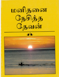 Mark's Gospel - Tamil