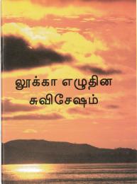 Luke's Gospel - Tamil