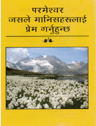 Mark's Gospel - Nepali