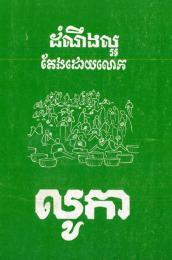 Luke's Gospel, Khmer/Cambodian