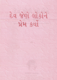 Mark's Gospel, Gujarathi