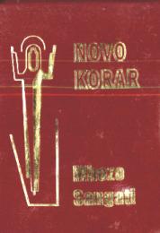 New Testament, Konkani