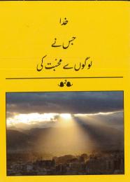 Mark's Gospel, Urdu