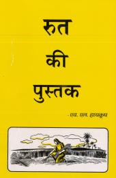 Book of Ruth, Hindi