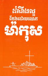 Mark's Gospel, Khmer/Cambodian