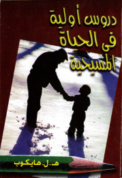 Beginning with Christ - Arabic