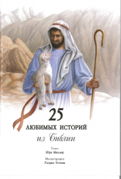 Stories from the Bible - Russian