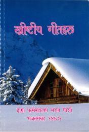 Hymnbook - Nepali
