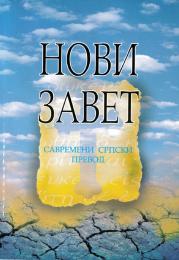 Serbian New Testament