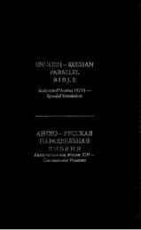 Russian/English Bible