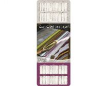 Bookmark Calendar 2020 (Farsi)