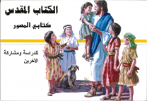 Children's Bible (Arabic)