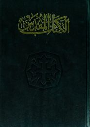 Arabic Bible - Giant Print