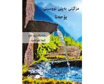 Gospel of John - Kurdish Sorani