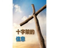 The Message of the Cross - Chinese