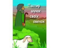 The Shepherd Seeks his Sheep - Ukrainian