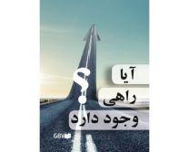 Is There a Way - Farsi