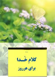 Calendar - Farsi