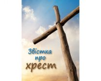 The Message of the Cross  - Ukrainian