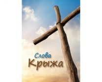 The Message of the Cross  - Belarusian