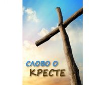 The Message of the Cross  - Russian