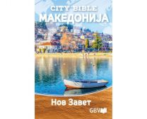 New Testament - Macedonian