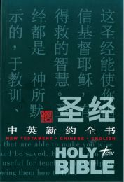 New Testament - Chinese/English