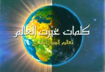 Words that Changed the World - Arabic