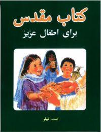 Children Bible - Dari