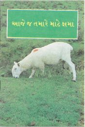Gospel of Luke - Gujarati