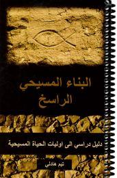 Building Blocks of Christianity - Arabic