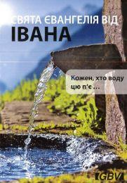 John's Gospel, Ukrainian