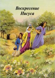 The Resurrection of Jesus (Russian)