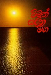 John's Gospel, Sinhala