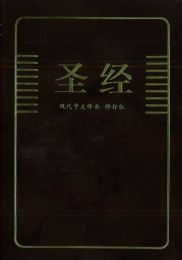 Bible, Simplified Chinese TCV