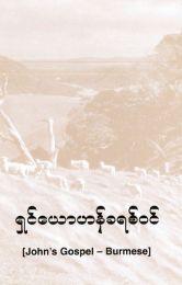 John's Gospel, Burmese