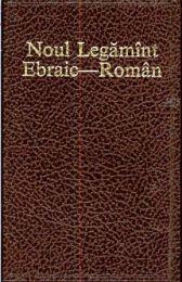 New Testament, Hebrew/Romanian