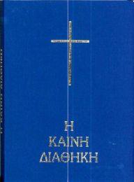 Greek New Testament, contemporary version